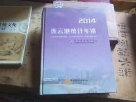 连云港统计年鉴2014年