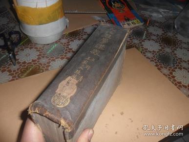 大代数学讲义  (大32开精装 全一册  中华民国22年版)