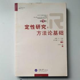 定性研究(第1卷):方法论基础