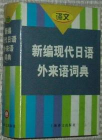 新编现代日语外来语词典