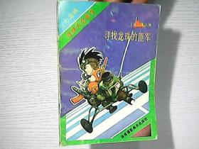 七龙珠 武林大会卷3