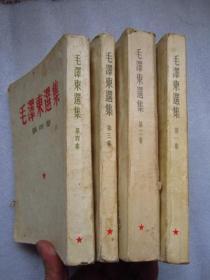 《毛泽东选集》(4册一套全)  32开繁体竖版  版权页看图、内页完整无勾画