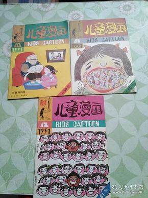 儿童漫画1991年第10期11期12期 3本合售