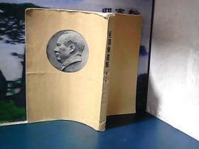 毛泽东选集 (第一卷) 1951年北京一版二印