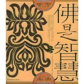 佛是智慧——中国国粹精品画廊