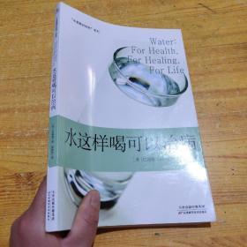 """""""水是最好的药""""系列2:水这样喝可以治病"""