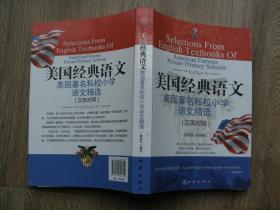 """""""西方人看中国""""文化游记丛书·美国经典语文:美国著名私校小学语文精选(汉英对照)"""