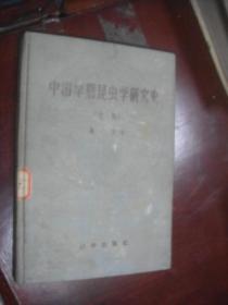 中国早期昆虫学研究史(初稿)