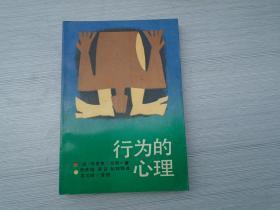 行为的心理(32开平装,一本,保证正版原版老书。详见书影)