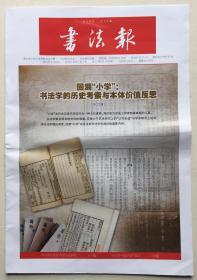 书法报  2019年 3月20日 第11期 总1758期 邮发代号:37-9
