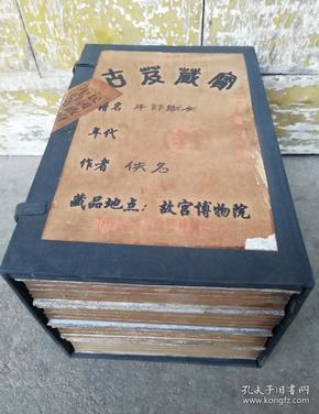 古笈藏宝《牛郎织女》绘图版 一涵四册