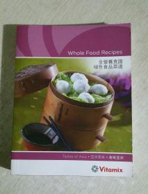 whole food recipes·全营养食谱·绿色食品菜谱 【中文】
