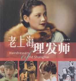 老上海理发师