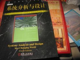 系统分析与设计(原书第4版)
