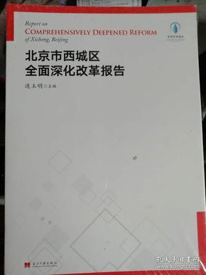 北京市西城区全面深化改革报告
