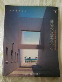 当代建筑系列:博物馆及艺术中心(大16开,191页)