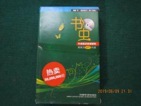 书虫·牛津英汉双语读物:3级下(适合初3、高1年级)9册全 附MP3光盘1张