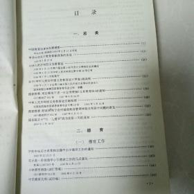 中华人民共和国基础教育现行法规汇编:1949-1992