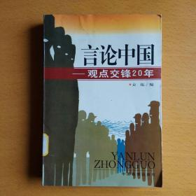 言论中国:——观点交锋20年