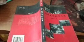 正义与邪恶的较量-朝鲜战争战俘之迷