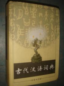 《古代汉语词典》商务印书馆. 古代汉语词典编写组编 2087页 私藏 书品如图.