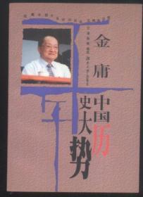 金庸:中国历史大势(岳麓书院千年论坛丛书)