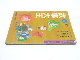 故事大王-1992年第6期