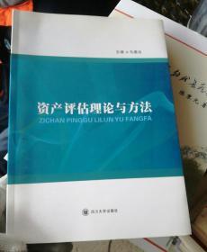 资产评估理论与方法