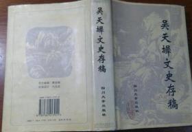 吴天墀文史存稿