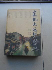 京杭大运河图说(大16开精装本)封面有小破损.里面好的.