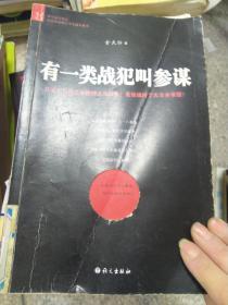 正版!有一类战犯叫参谋:在这里读懂日本29787802411838