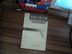 法律工作手册:中华人民共和国最新法律法规规章及司法解释.2003年卷10/11/12期    三本