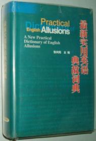 最新实用英语典故词典