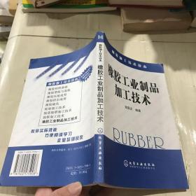 橡胶工业制品加工技术——橡胶加工技术读本