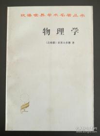 物理学(汉译世界学术名著丛书)