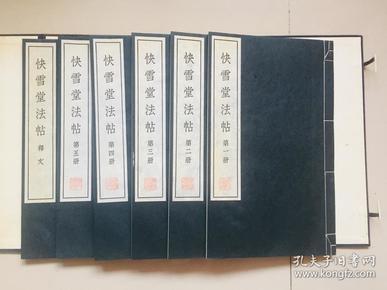1971年日本清雅堂珂罗版原大精印、清冯铨《快雪堂法书》涿拓本、附释文6册一函全