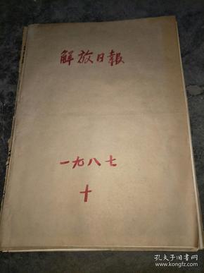 朋友的单~解放日报,北京日报,共七天