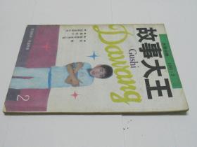 故事大王-1991年第2期