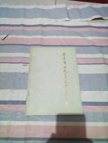 北京市工人美术书法展览