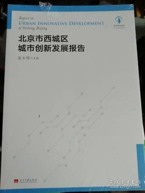 北京市西城区创新发展报告