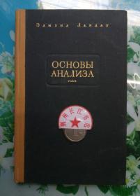 正版85新 基础分析 埃德蒙兰道 苏联国家出版社 1930年俄文版1947年印刷 原版俄文书籍