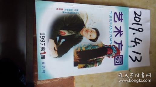 艺术方圆1997年  双月刊 1期
