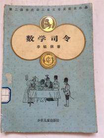 数学司令//李毓佩著 /少年儿童出版社