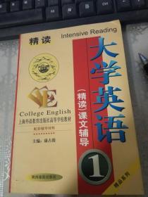 大学英语(精读)课文辅导 1