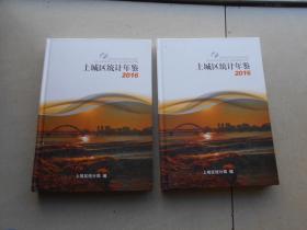 2016年杭州市上城区统计年鉴(库存书未翻阅)