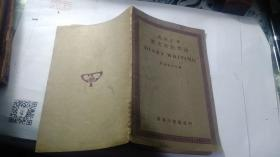 英文日记作法 (英语文库 )1940初版