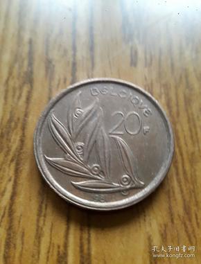 古铜美品 比利时叶瓣设计币20法郎(1981年)