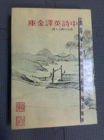 中诗英译金库(A Golden Treasury of Chinese Poetry)精装1979年初版