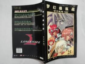 依星电脑游戏指南(一) No1 丛书:梦幻模拟战官方攻略 1& 2
