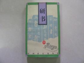 中国茶文化丛书 研书